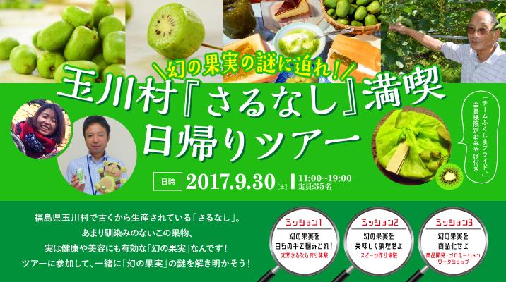 【終了】玉川村「さるなし」満喫日帰りツアー ~幻の果実の謎に迫れ~