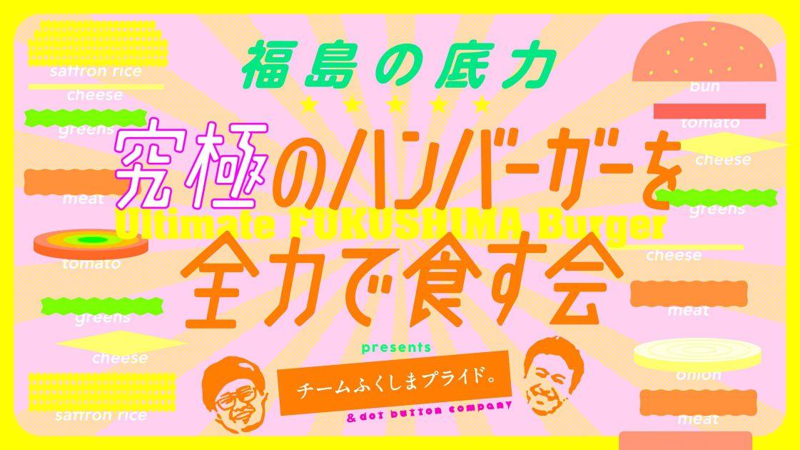 【3/18@東京】〜美味しいもの好き集まれ〜福島の底力 究極のハンバーガーを全力で食す会