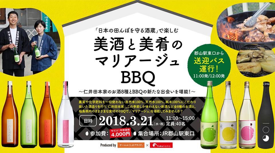 【3/21@福島】日本の田んぼを守る酒蔵 で楽しむ 美酒と美肴のマリアージュ BBQ
