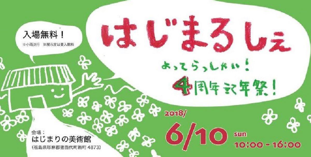 【6/10(日)@猪苗代】はじまりの美術館「はじまるしぇ」出展!