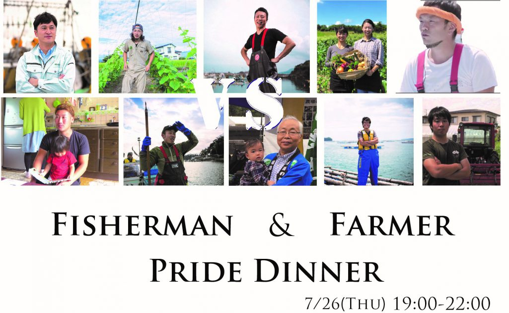 【7月26日(木)@恵比寿】Fisherman&Farmer Pride Dinner 開催!
