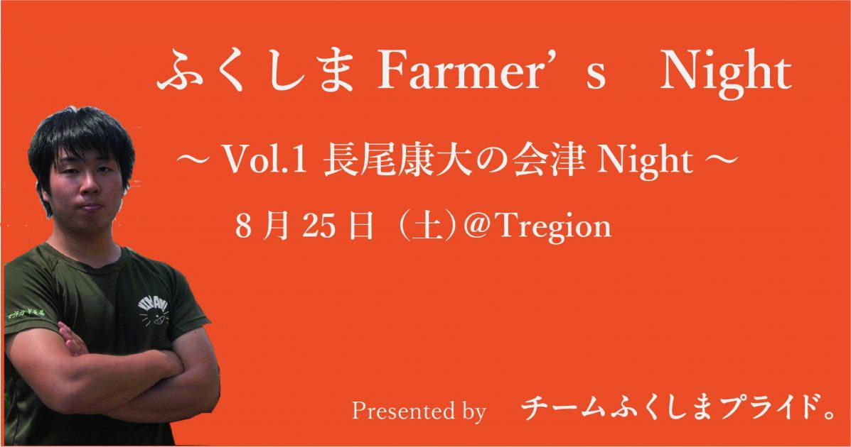 【新企画!8月25日(土)@赤坂】ふくしまFarmer's Night Vol.1 ~長尾康大の会津Night~