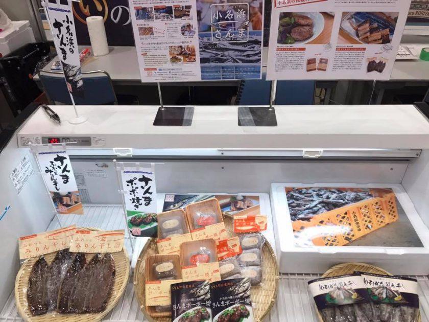 小名浜さんまプロジェクト商品。