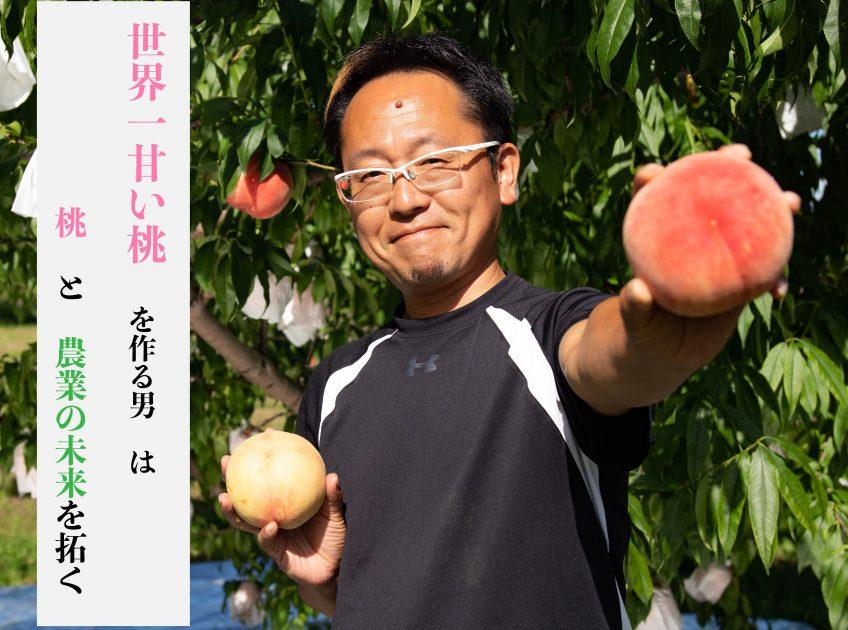 「世界一甘い桃」をつくる男は、桃と農業の未来を拓く