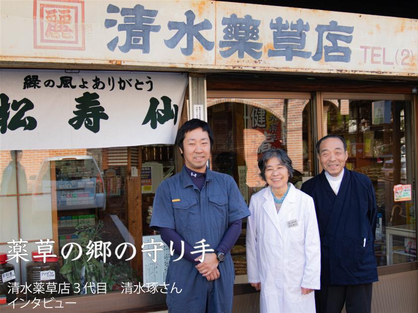 保護中: 薬草の郷の守り手 清水薬草店3代目 清水琢さんインタビュー
