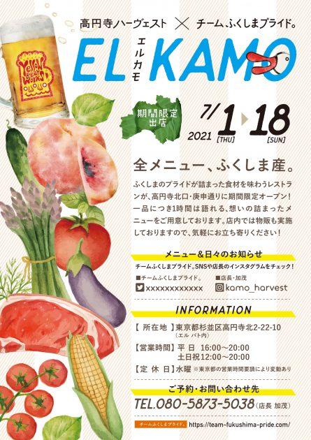 オールふくしま産のレストランが期間限定で東京・高円寺にオープン!(7/1~7/18)